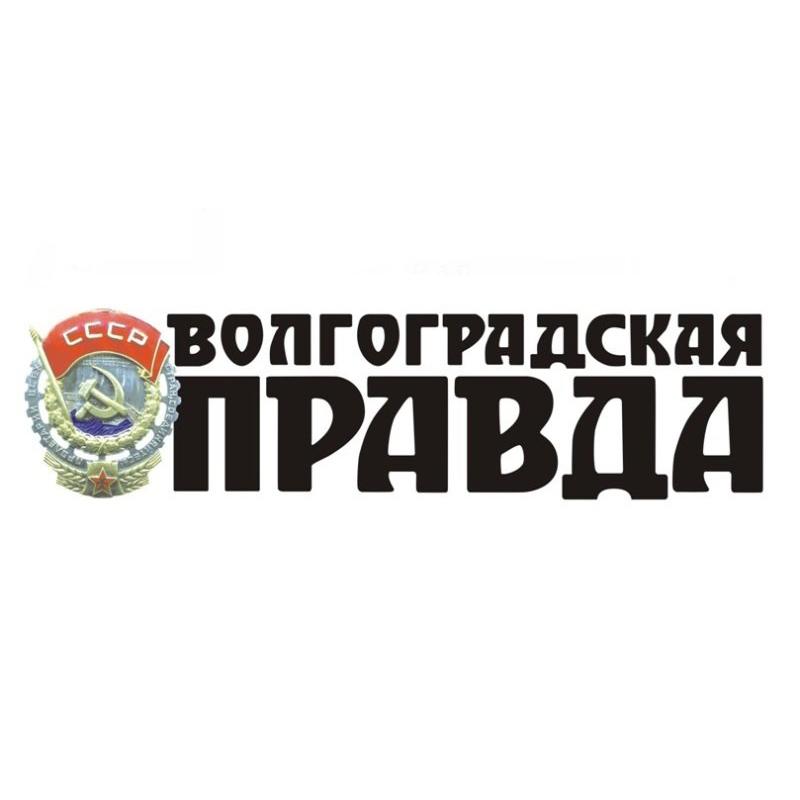 Логотип компании «ИД «Волгоградская правда»»