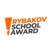 Rybakov School Award