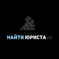 Логотип компании «Найти Юриста»