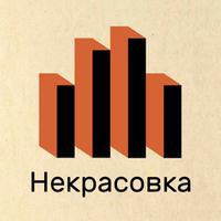 Логотип компании «ЦУНБ им. Н.А. Некрасова»