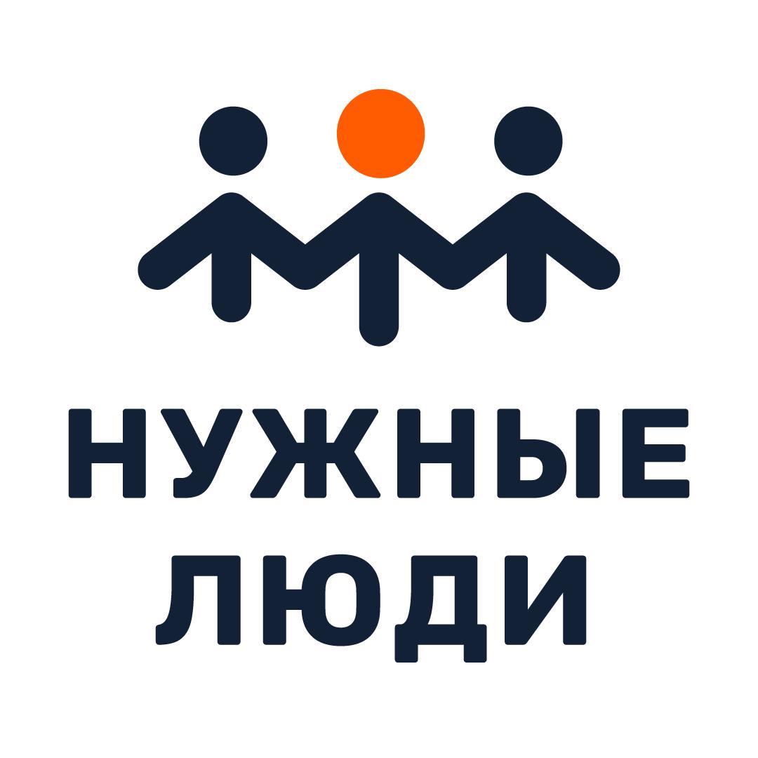 Логотип компании «Нужные люди»