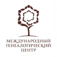 Логотип компании «Международный Генеалогический Центр»