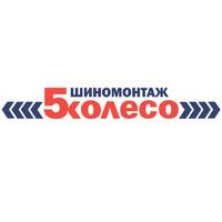 Логотип компании «5колесо»