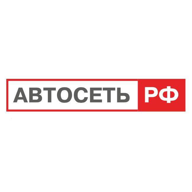 Логотип компании «Автосеть.РФ»