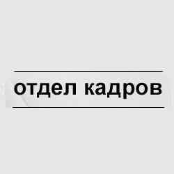 Логотип компании «Отдел кадров»
