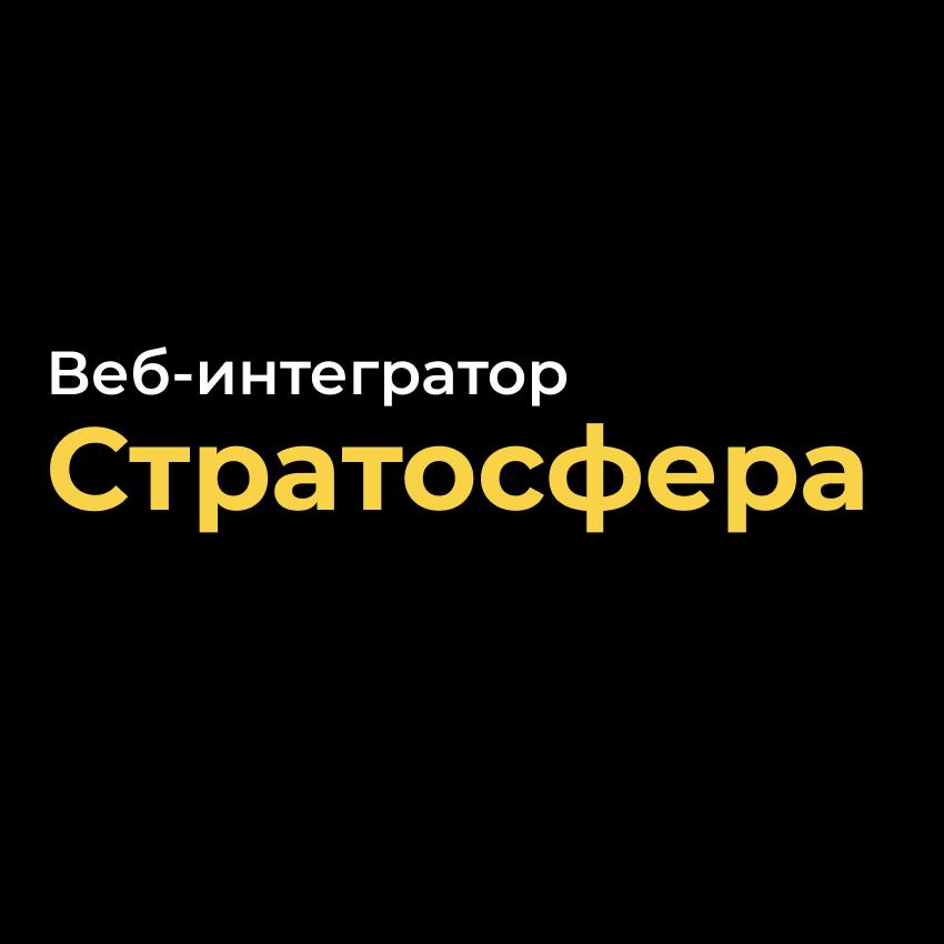 Логотип компании «Стратосфера»