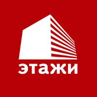 Логотип компании «Журнал «Этажи»»