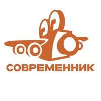 Логотип компании «Кинокомплекс Современник»