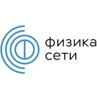 Логотип компании «Физика Сети»