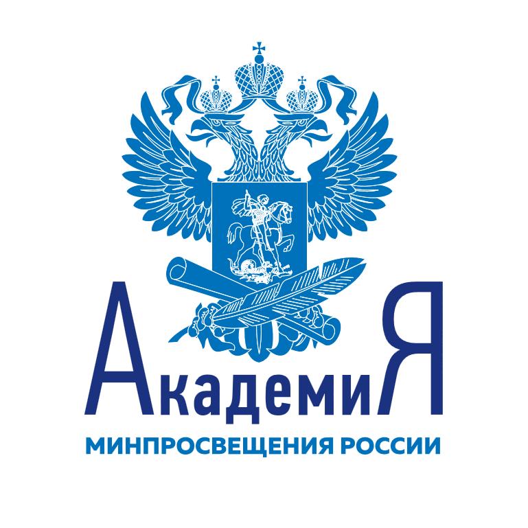 Логотип компании «Академия Минпросвещения России»