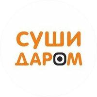 Логотип компании «Суши Даром»
