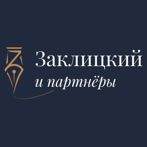 Логотип компании «Заклицкий и Партнеры»