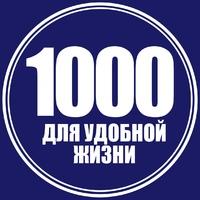 Логотип компании «1000 для удобной жизни»