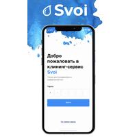 Логотип компании «Svoi»