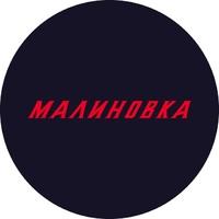 Логотип компании «Малиновка»