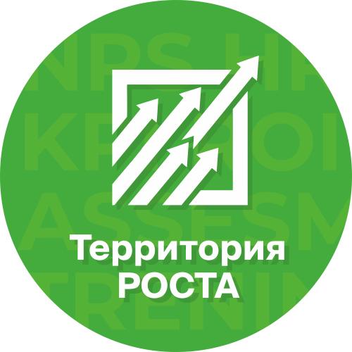Логотип компании «Территория Роста»