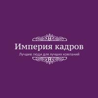 Логотип компании «Империя кадров»