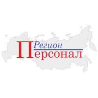 Логотип компании «РегионПерсонал»