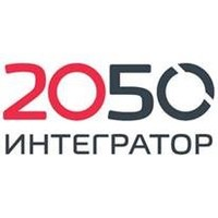 Логотип компании «2050-Интегратор»