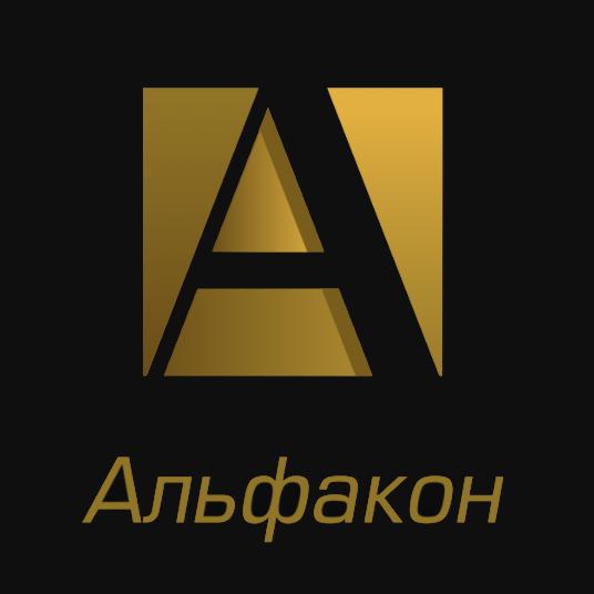 Логотип компании «Альфакон»
