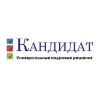 Логотип компании «Кандидат»