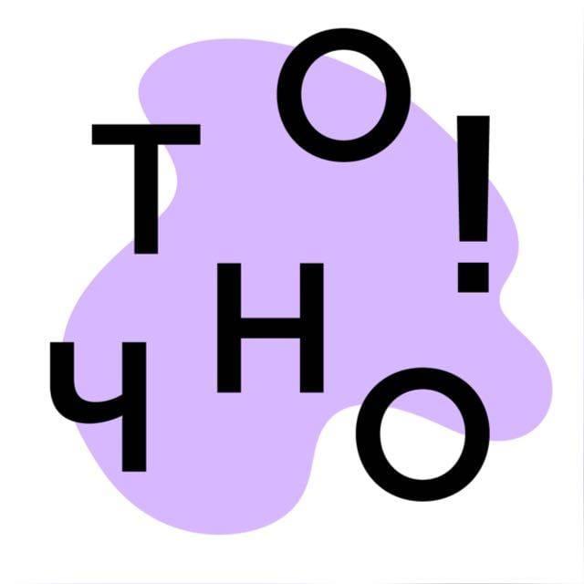Логотип компании «ТОЧНО!»