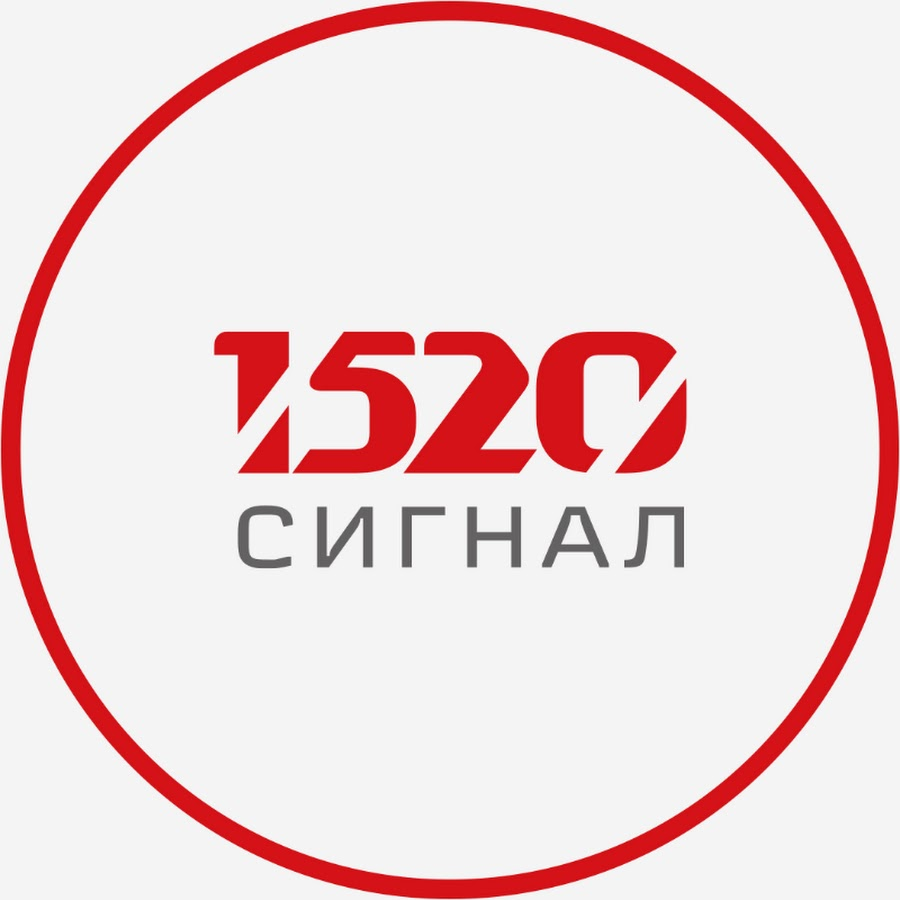 Логотип компании «1520 Сигнал»