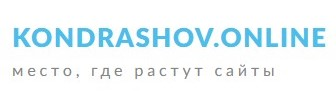 Логотип компании «Kondrashov.online»