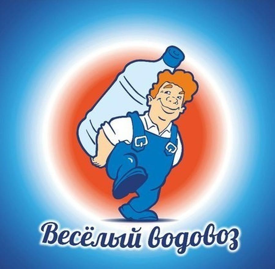 Логотип компании «Веселый Водовоз»
