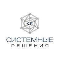 Логотип компании «Системные Решения»