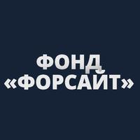 Логотип компании «Форсайт»