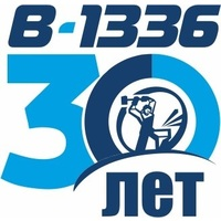 Логотип компании «Предприятие В-1336»