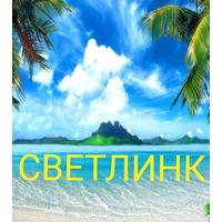 Логотип компании «Светлинк ООО»