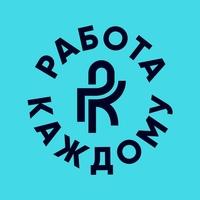 Логотип компании «Работа Каждому»