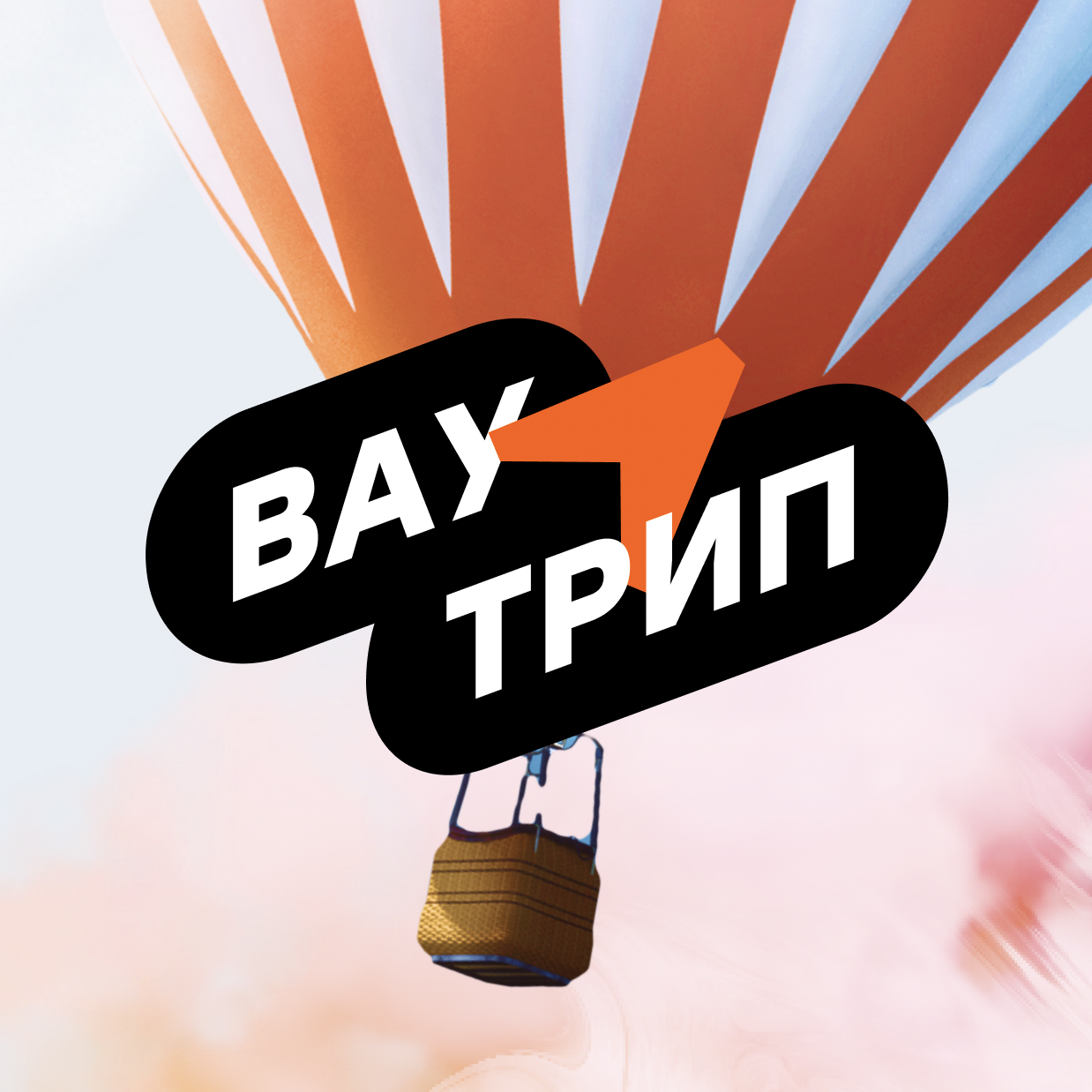 Логотип компании «ВАУТРИП»