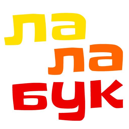 Логотип компании «Лалабук»