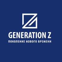 Логотип компании «Поколение ЗЕТ»