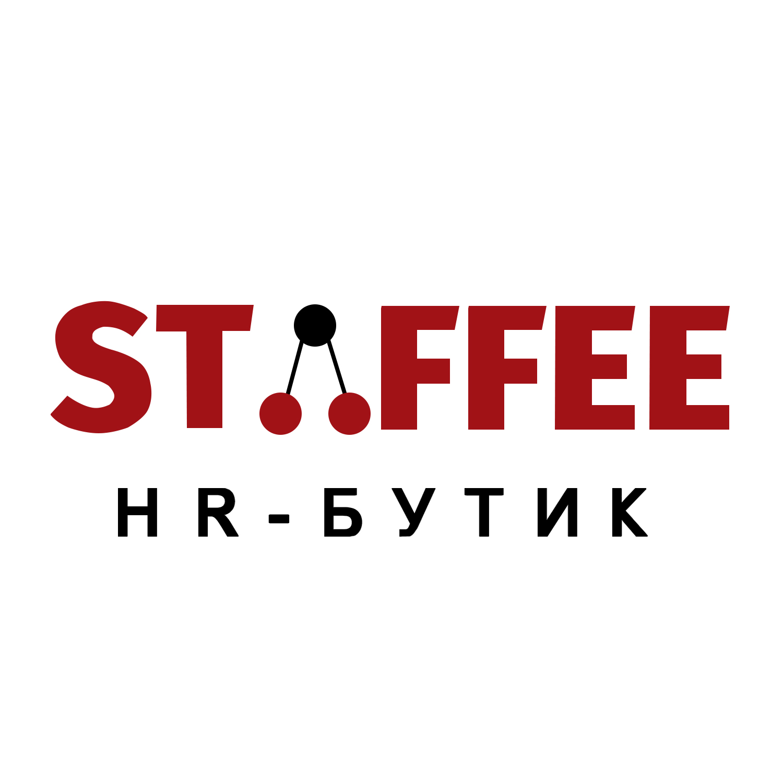 Логотип компании «HR-бутик STAFFEE»