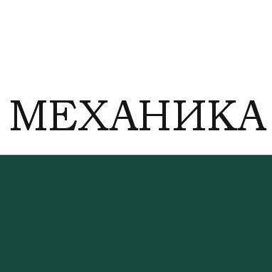 Логотип компании «Mehanica»