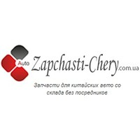 Логотип компании «Запчасти Чери магазин запчастей для авто»