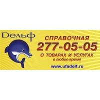 Логотип компании «Дельф»