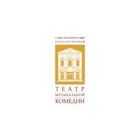 Логотип компании «Санкт-Петербургский государственный театр музыкальной комедии»