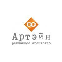 Логотип компании «Артэйн»