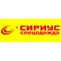 Логотип компании «Сириус-Спецодежда»