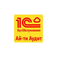 Логотип компании «1С: БухОбслуживание. Ай-ти Аудит»