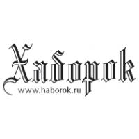 Логотип компании «Магазин «Хаборок»»