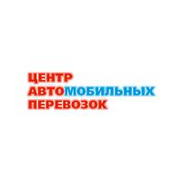 Логотип компании «Центр Автомобильных Перевозок»