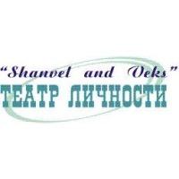 Логотип компании «Театр личности Shanvel and Veks»