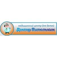 Логотип компании «Медицинский центр  для детей Доктор Пилюлькин»