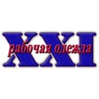 Логотип компании «Рабочая одежда XXI века»